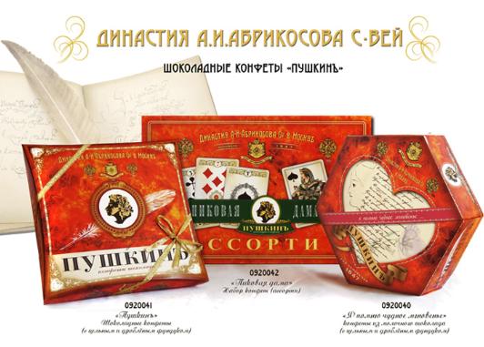 Pushkin.thumb.png.689b9e849a5a50a37db80b