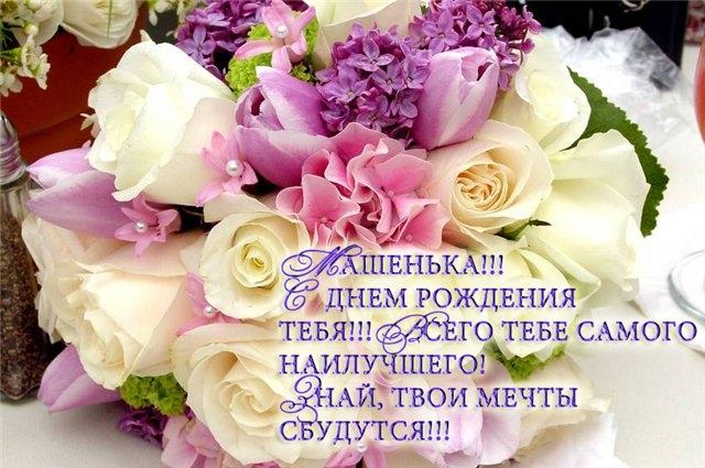 поздравление с днем рождения девушку открыткой