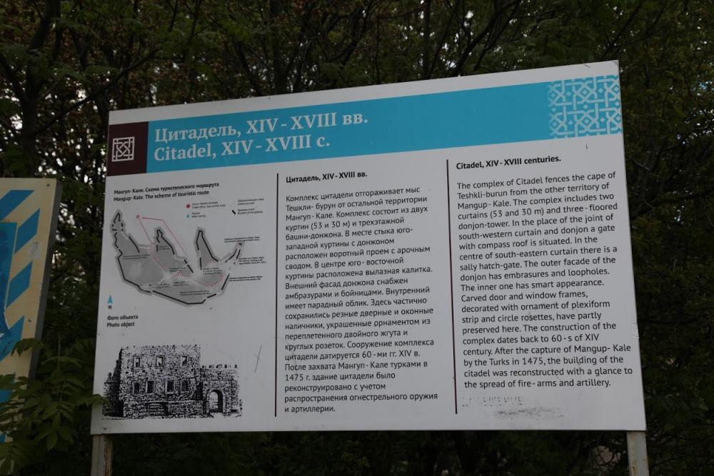 160510 Крым-Кавказ-16 CANON (119).JPG