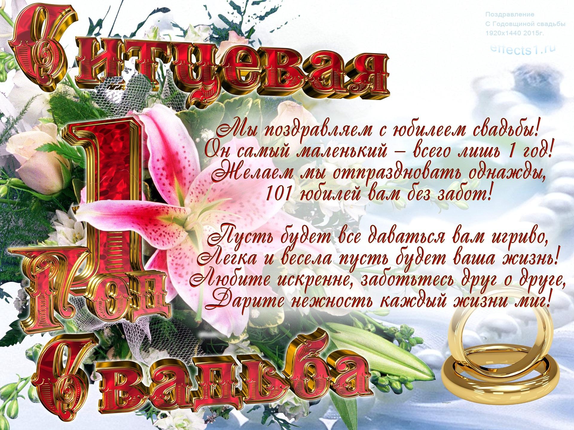 С годовщиной свадьбы поздравления 1 год прикольные