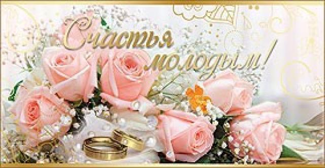 Поздравления мамы с бракосочетанием дочери