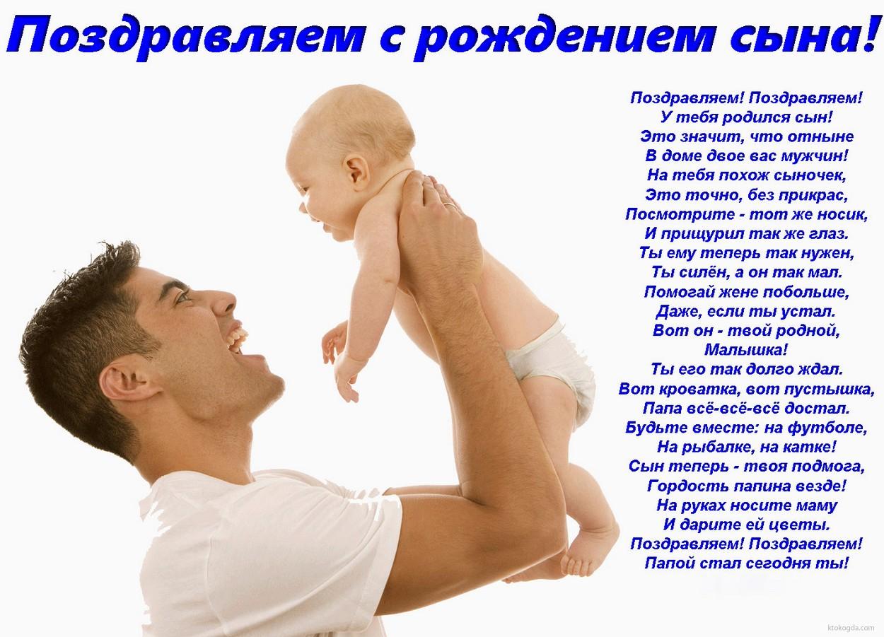 Поздравление жену с рождением сына в прозе