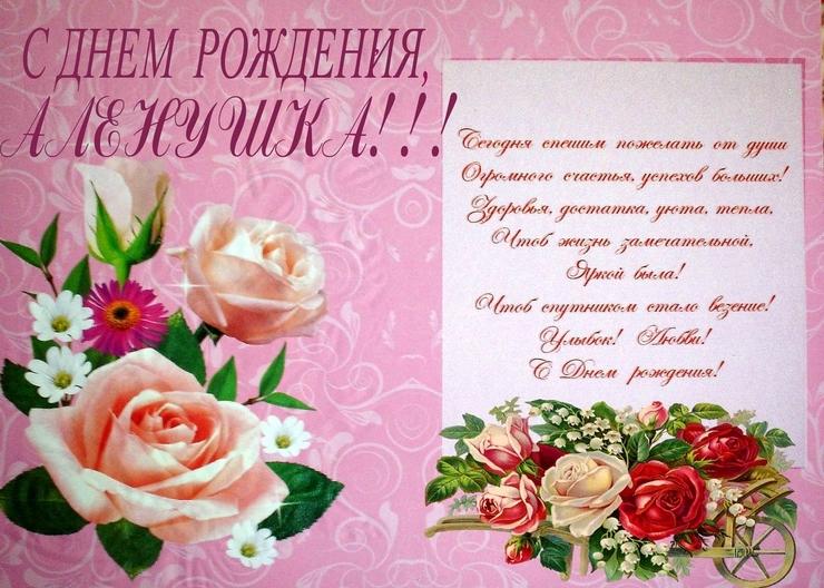 С днём рождения поздравления алёне