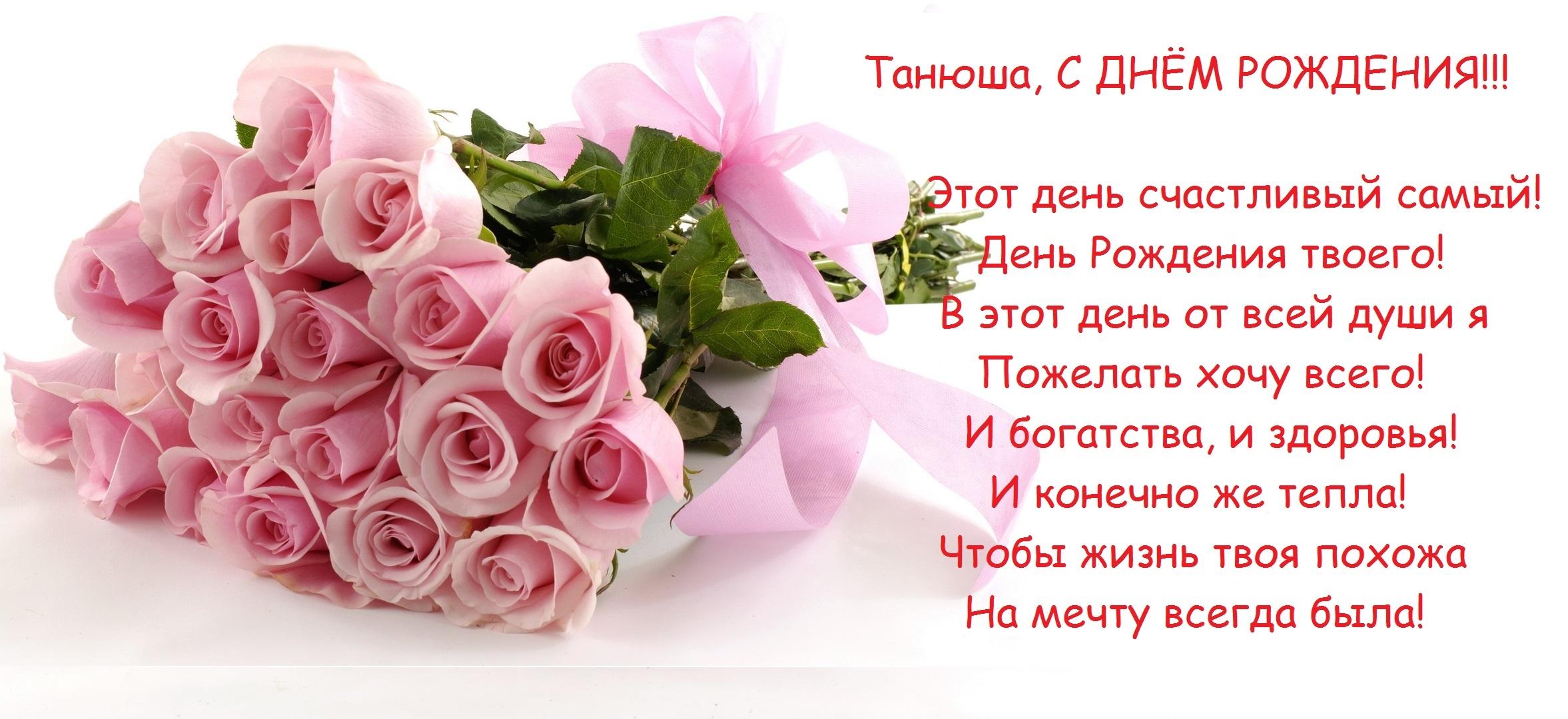 Поздравления для женщин по имени татьяна с днем рождения