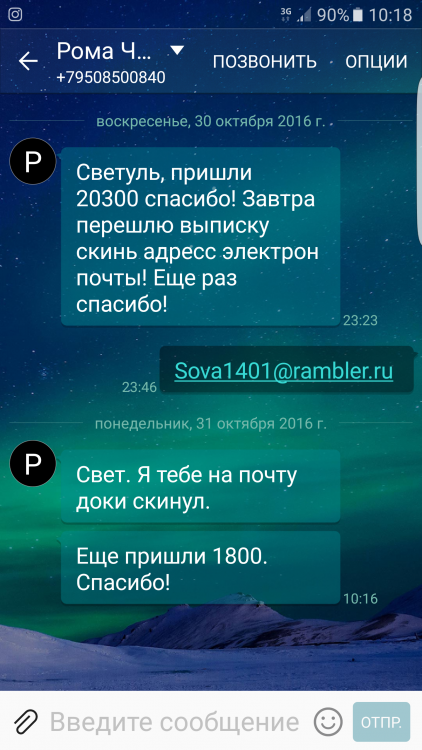 Screenshot_20161031-101836.png
