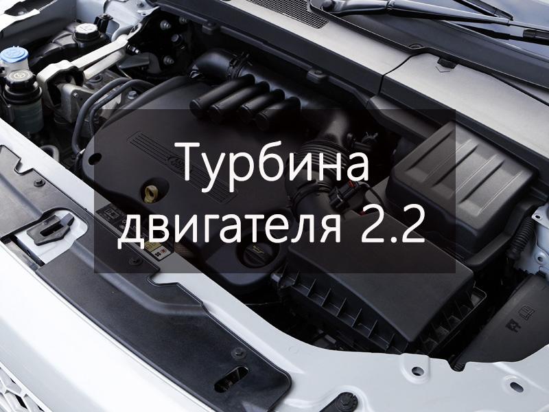Турбина двигателя 2.2.jpg