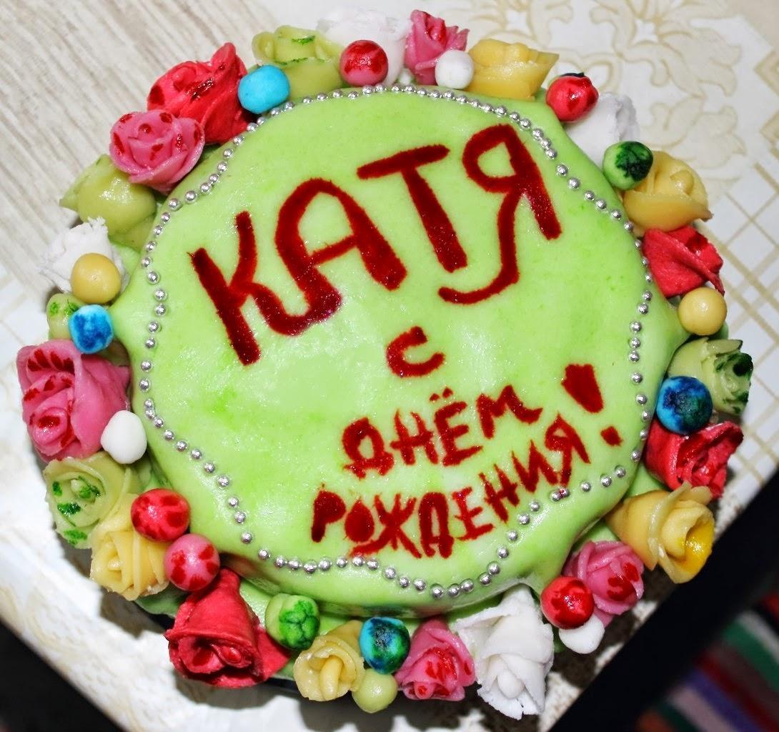 С днём рождения девушке красивые поздравления короткие для кати