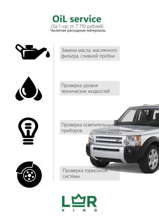 Oil service.jpg