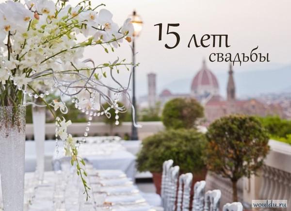 15 лет свадьбы поздравление мужу 87