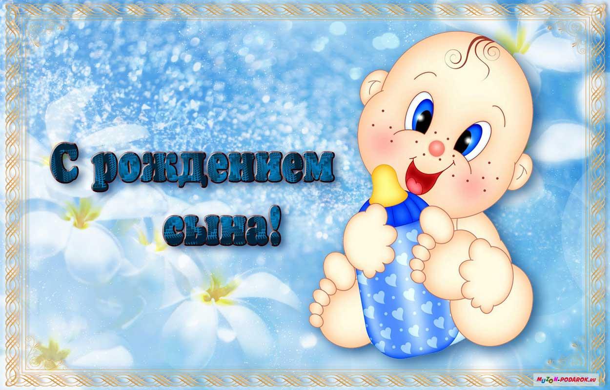 Поздравления подруге с рождением сына прикольные в