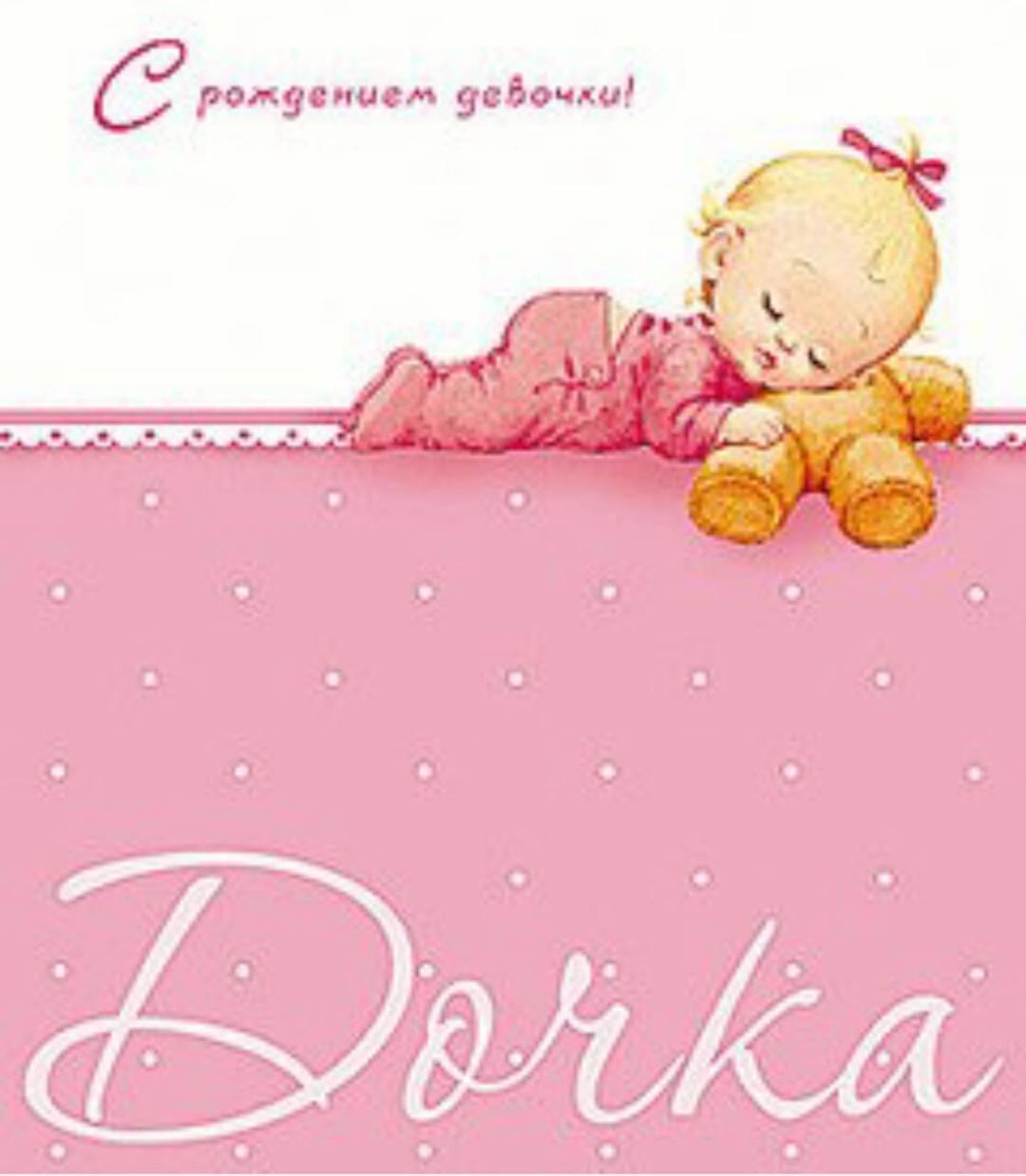 Аудио поздравление с рождением дочки для мамы