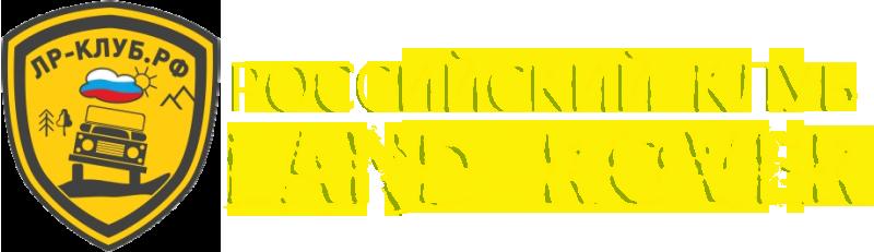 LAND ROVER КЛУБ РОССИИ