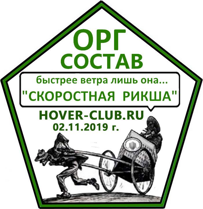 ГЕРБ РИКШИ-ОРГ.jpg