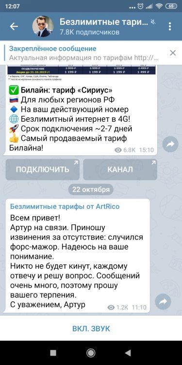 Screenshot_2019-10-22-12-07-05-472_org.telegram.messenger.jpg