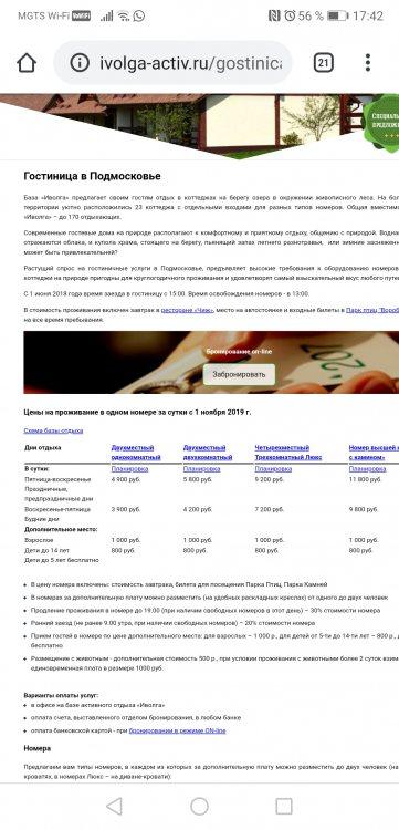 Screenshot_20200109_174204_com.android.chrome.jpg